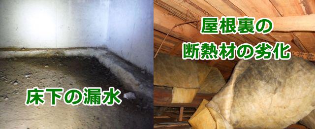漏水・断熱材の劣化
