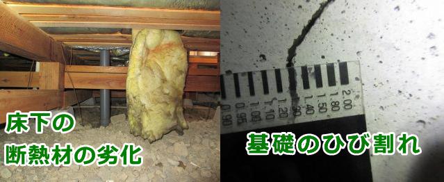 床下の基礎ひび割れと断熱材の劣化